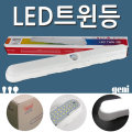 LED 지니 트윈등 일자등 모듈 등 바 리폼 형광등