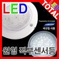 LED 원형 직부등 센서등 바 등 현관 베란다 램프