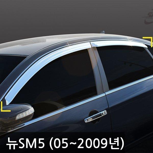 경동 뉴SM5(05~09년) K-649 크롬 썬바이져/썬바이저 차량용썬바이저 상품이미지