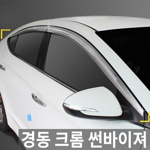 경동 뉴프라이드 4도어 크롬 썬바이져/썬바이저 K-636 차량용썬바이저 상품이미지