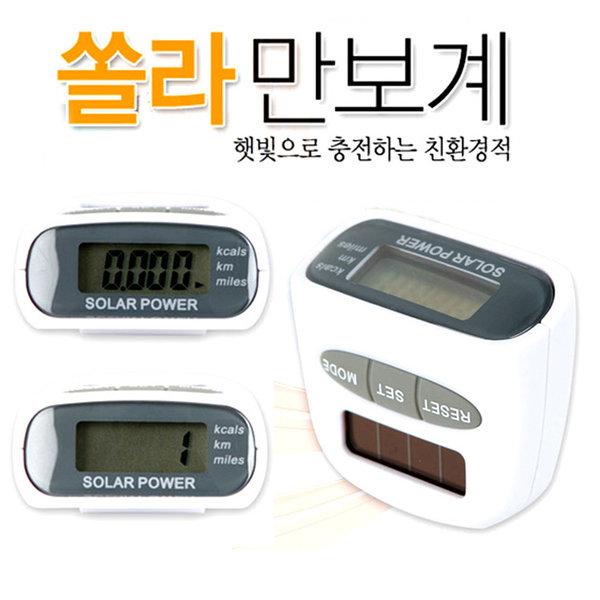 솔라 만보기/만보계/워킹/조깅/운동/건강/측정용품 상품이미지
