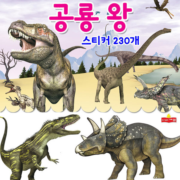 새샘 공룡왕 스티커북/ 스티커 230장 만화 스토리북 상품이미지