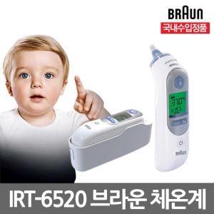 [브라운]브라운체온계 IRT-6520 귀체온계/필터21개포함