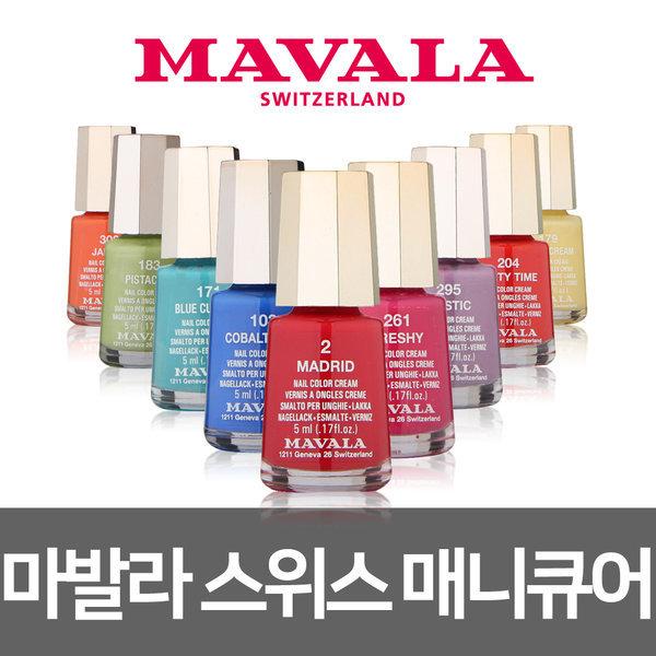 MAVALA/마발라 매니큐어/패디큐어/스위스/국내발송 상품이미지