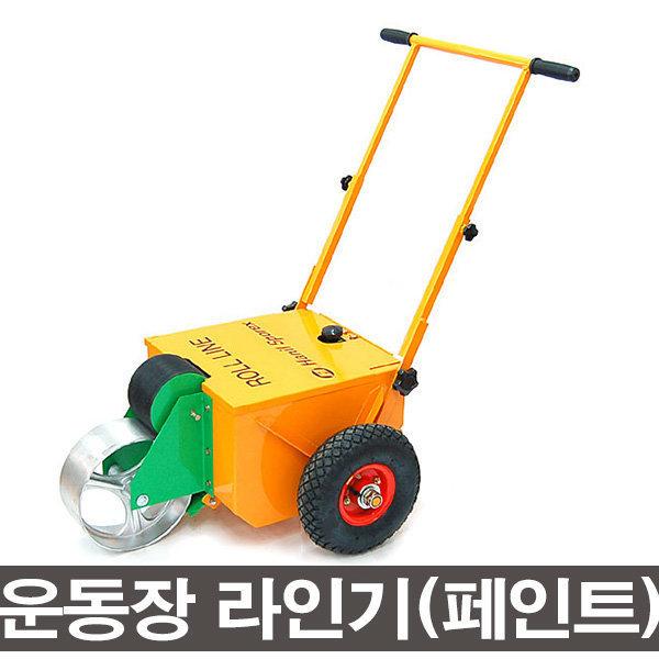 롤라인기/축구/테니스경기장라인/페인트라인/롤라인기 상품이미지