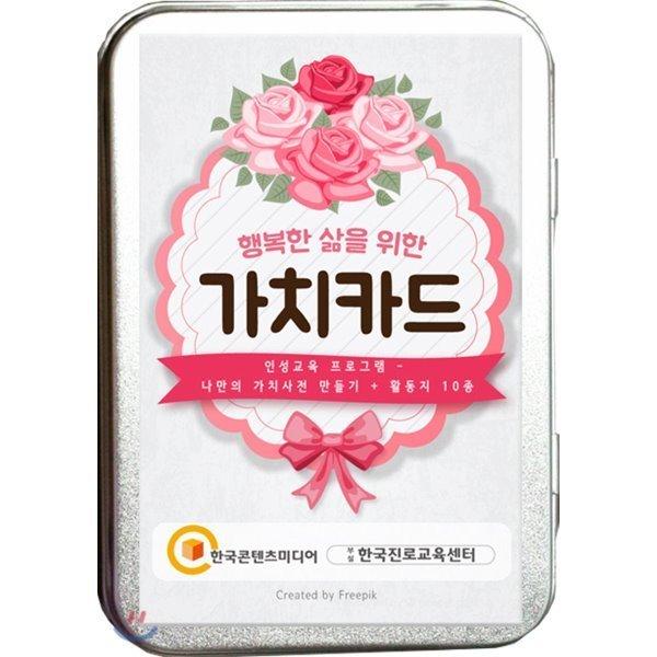 가치카드 : 인성교육 프로그램 - 나만의 가치사전 만들기  한국진로교육센터 상품이미지