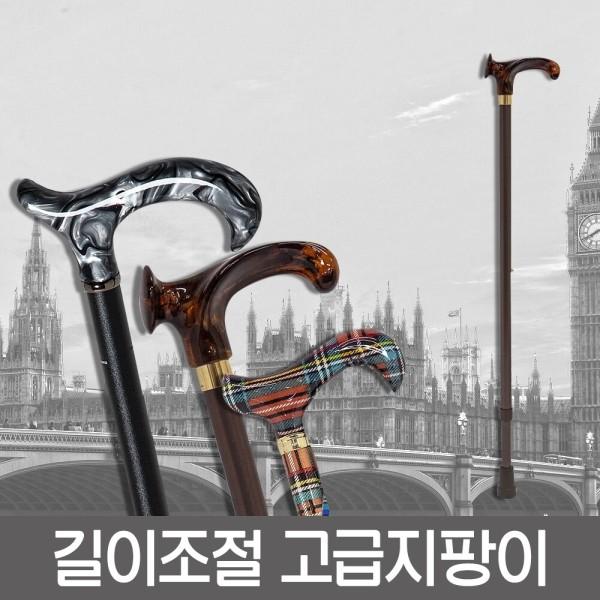 고급지팡이 독일지팡이 영국지팡이 길이조절 접이식 상품이미지