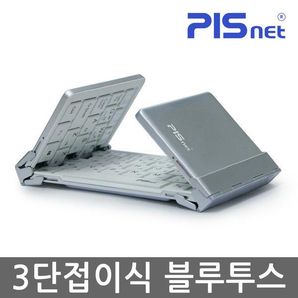 휴대용 무선 블루투스 키보드 폴더 3단 접이식 실버 상품이미지