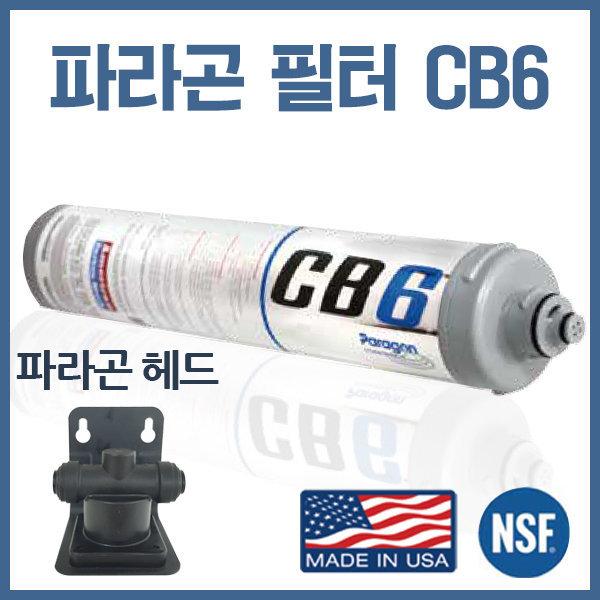 파라곤필터 CB6 직수형 정수기 상품이미지