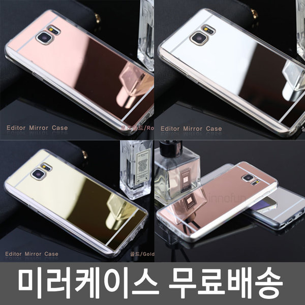 미러 갤럭시S8 S7 S6 노트8 G6 G5 A7 J5 아이폰5 6 7 상품이미지