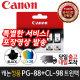캐논잉크 정품 PG-88+CL-98 트윈팩 PG88+CL98 T