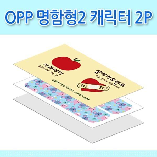 도매 OPP 명함형2 캐릭터 밴드 2P 제작 판촉물 169657 상품이미지