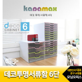 데코 투명 서류함 6단 /카파맥스 /문서보관