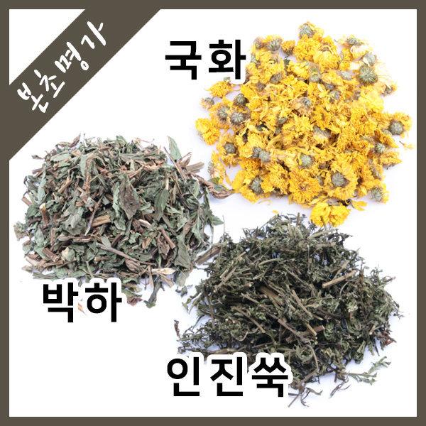 본초명가/土국화100g/국화300g/박하300g/인진쑥300g 상품이미지