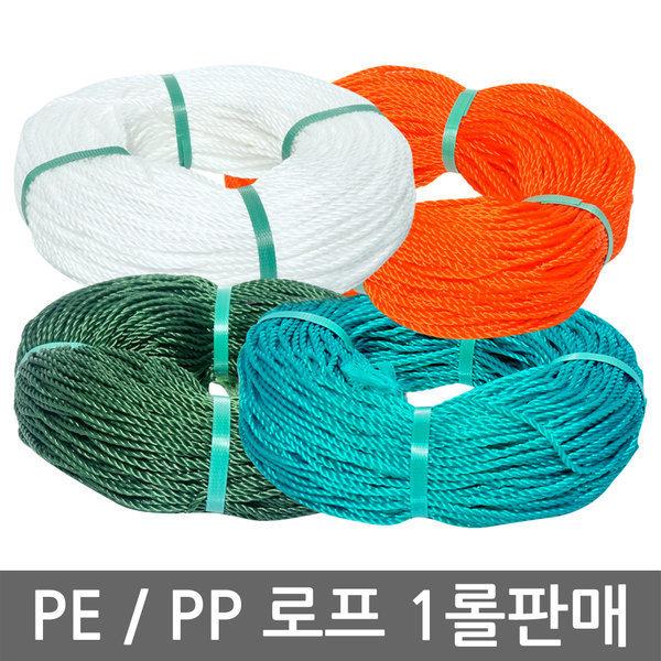 PE/PP 로프 1롤판매 빨래줄 안전로프 밧줄 노끈 줄 끈 상품이미지
