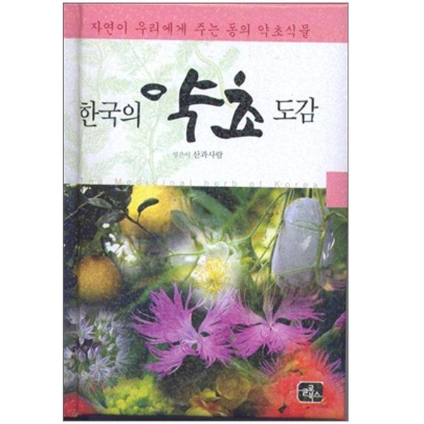 한국의 약초 도감 양장 / 미니노트 증정 상품이미지