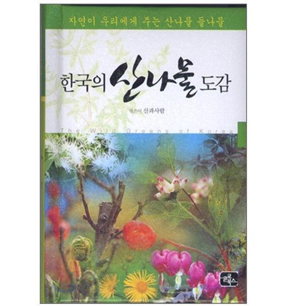 한국의 산나물 도감 / 미니노트 증정 상품이미지
