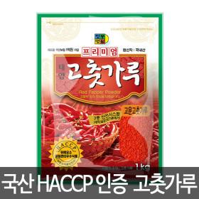 국산 고춧가루 고운 고추가루 1kg HACCP