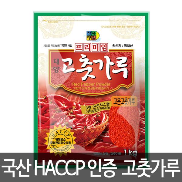 국산 고춧가루 고운 고추가루 1kg HACCP 상품이미지
