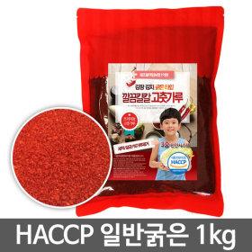 국산 고춧가루 굵은 고추가루 1kg HACCP