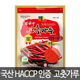 국산 고춧가루 청양 고운 고추가루  1kg HACCP