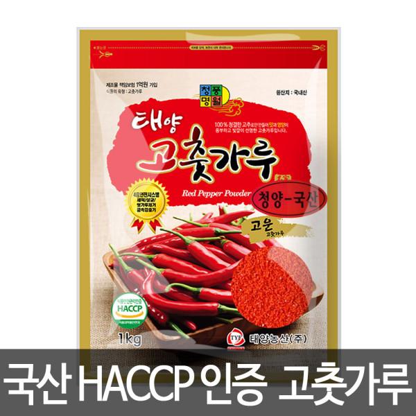 국산 고춧가루 청양 고운 고추가루  1kg HACCP 상품이미지