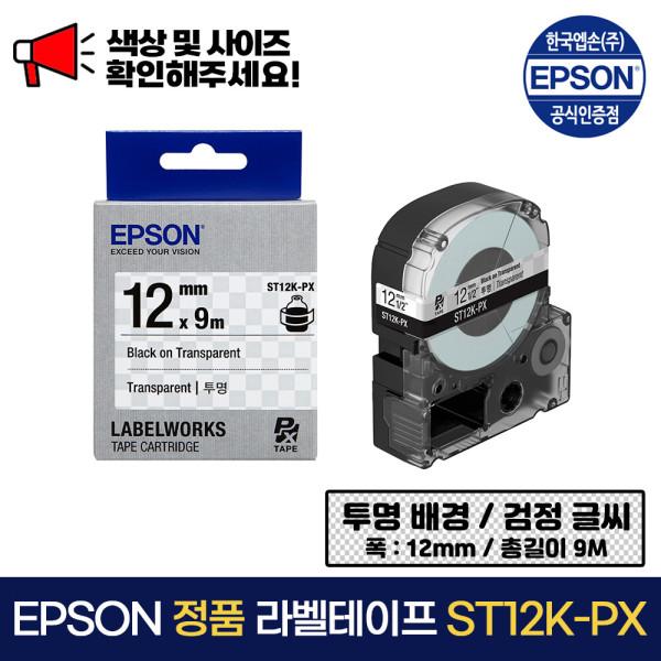 EOPR 엡손 라벨테이프 12MM ST12K 투명바탕/검정글씨 상품이미지