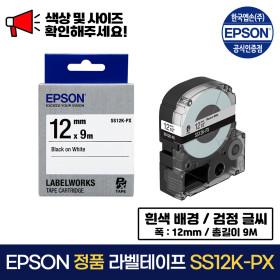 EOPR 엡손 라벨테이프 12MM SS12K 흰색바탕/검정글씨