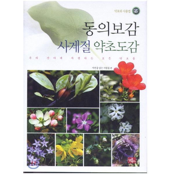 동의보감 사계절 약초도감 (양장) / 미니노트 증정 상품이미지