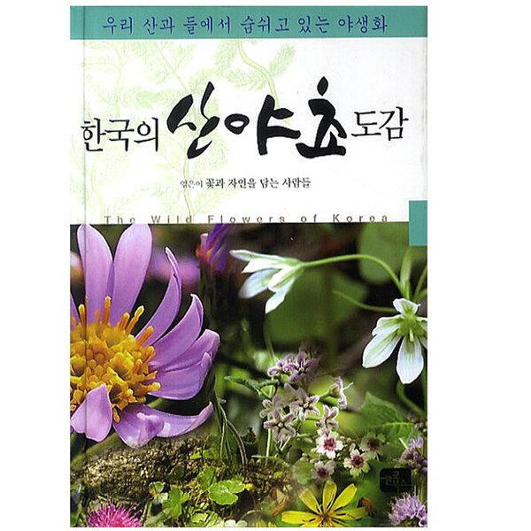 한국의 산야초 도감 양장 / 미니노트 증정 상품이미지