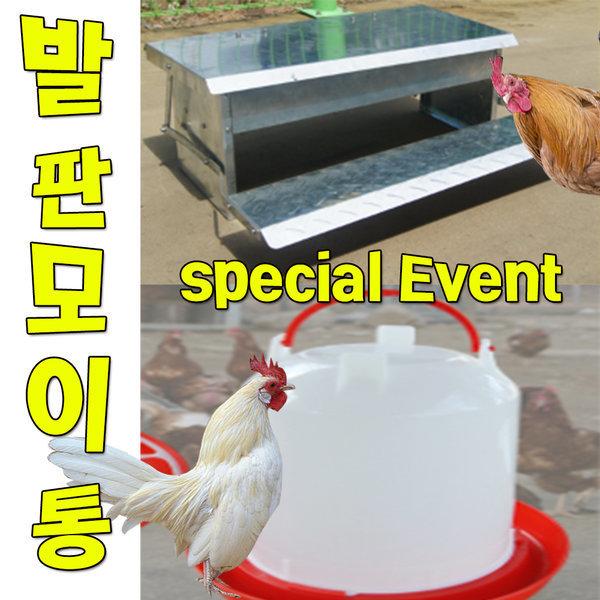 닭모이통 발판 사료통 모이 오리 닭 물통 먹이통 상품이미지