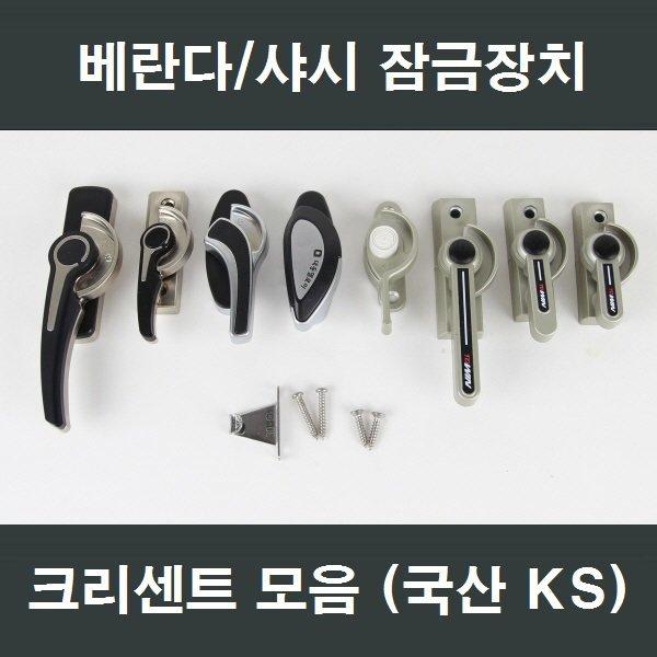 크리센트 잠금장치/샷시/창문/샤시/수리/부속/걸쇠 상품이미지