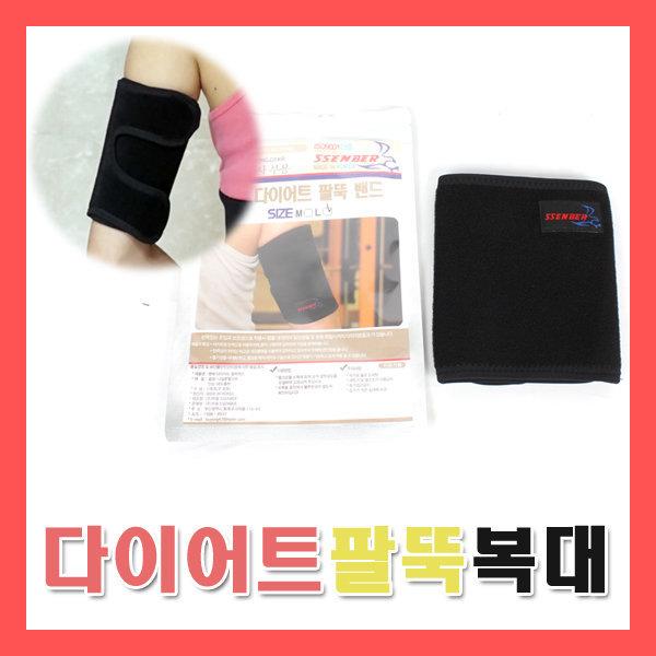 쎈버 다이어트밴드 팔뚝압박밴드(1+1) SB-DAM 상품이미지