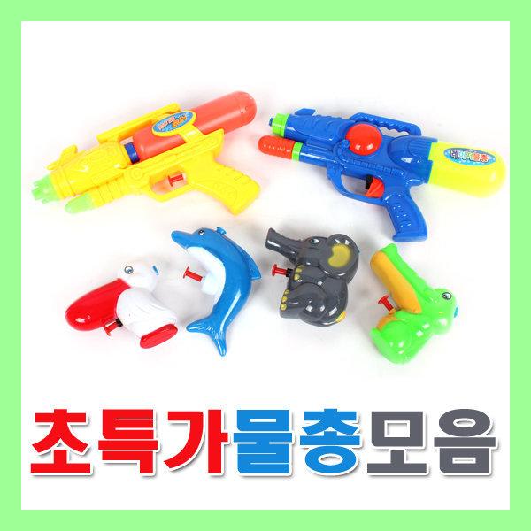 물총모음 소형물총 어린이선물 장난감 물놀이 워터건 상품이미지