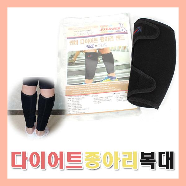 쎈버(1+1) 다이어트밴드 종아리기능성압박붕대 SB-DJ 상품이미지