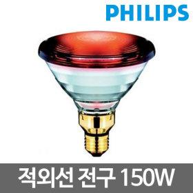 적외선전구 적외선램프 원적외선전구 원적외선램프