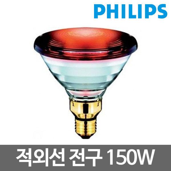 적외선전구 적외선램프 원적외선전구 원적외선램프 상품이미지