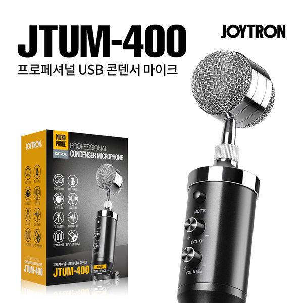 조이트론 USB 콘덴서 마이크 JTUM-400(실버)(ASMR) 상품이미지