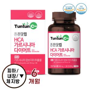 [튼튼닷컴]HCA 가르시니아 (6개월분) 다이어트 식품