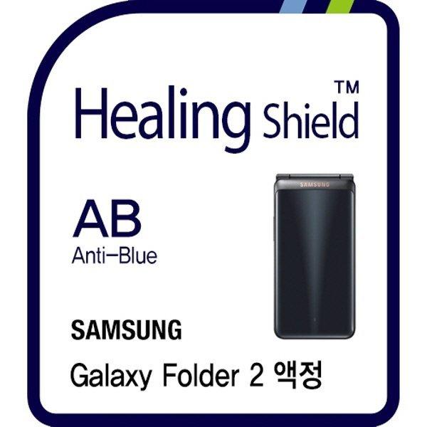삼성 갤럭시 폴더2 블루라이트차단 액정보호필름 2매 상품이미지