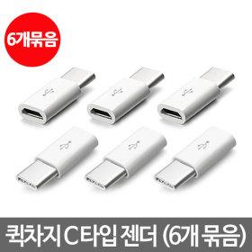 C타입 고속충전기 충전케이블 젠더/삼성 노트8/S8/V30