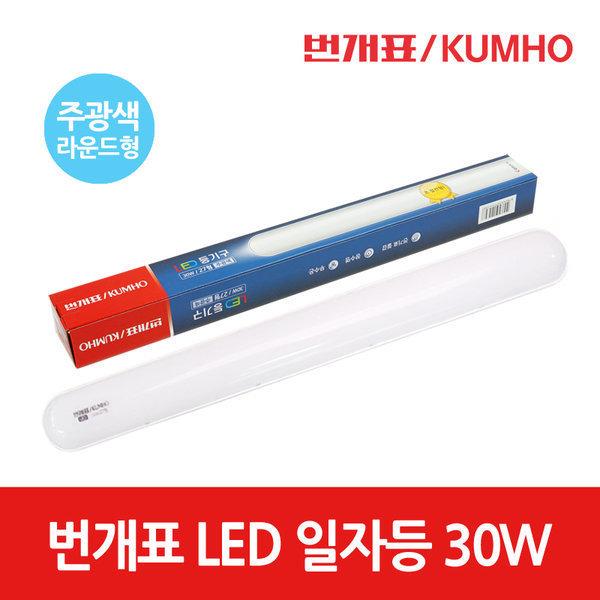 금호 번개표 LED 등기구 일자등 라운드형 30W 주광색 상품이미지