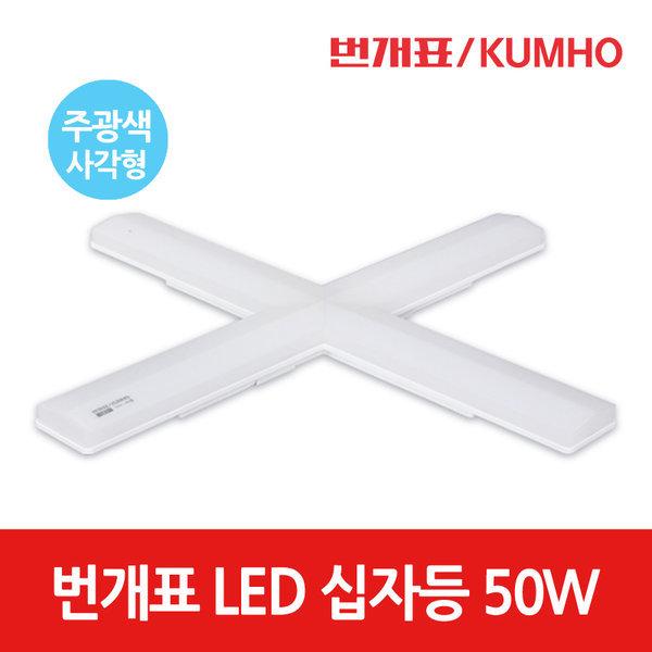 금호 번개표 LED 등기구 십자등 사각형 50W 주광색 상품이미지