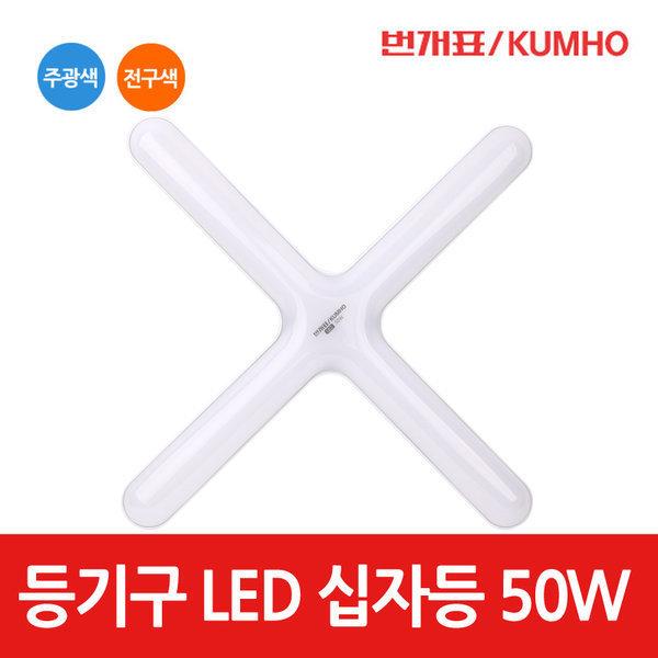 금호 번개표 LED 등기구 십자등 라운드형 50w 주광색 상품이미지