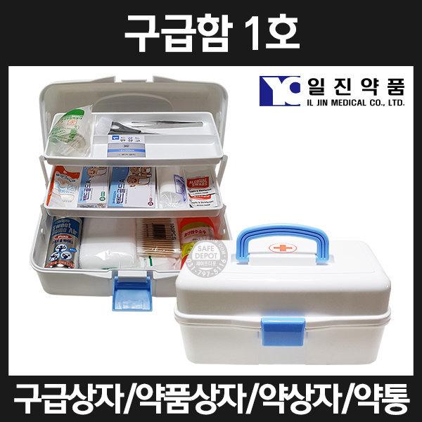 구급함1호/일진약품/구급상자/약품상자/약상자/약통 상품이미지