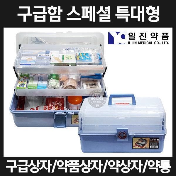 구급함스페셜특대형/일진약품/구급상자/약상자/약통 상품이미지
