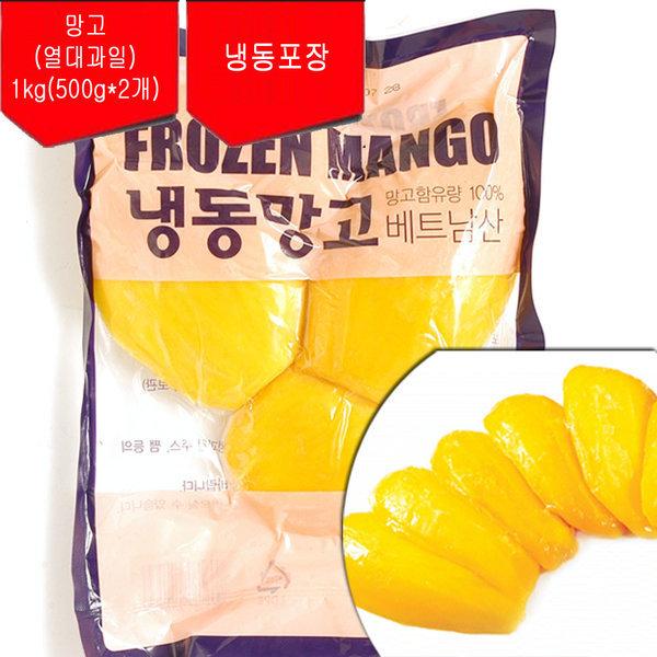 (냉동)열대과일 냉동망고(하프) 1kg (안전포장) 상품이미지