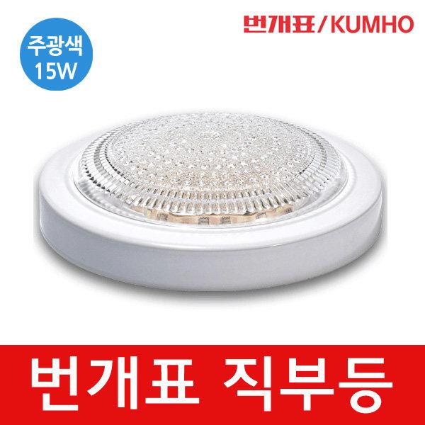 번개표 LED 원형 직부등 15W 베란다등 현관등 상품이미지