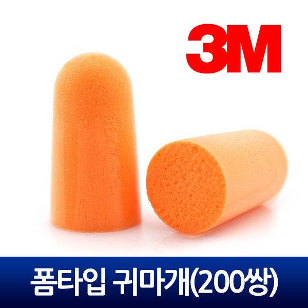3M귀마개 이어플러그 소음차단 수면 귀마개 소음방지 상품이미지
