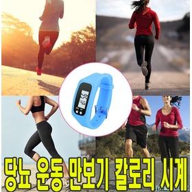 만보기 다이어트 혈당체크/측정 칼로리 시계 남성용